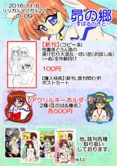 Lm22_oshinagaki