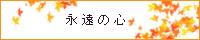 永遠の心/若葉様